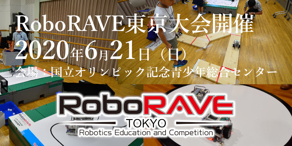 RoboRAVE東京大会